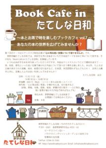 12月ブックカフェ