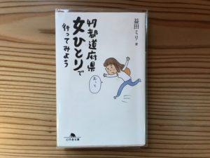 益田ミリさん