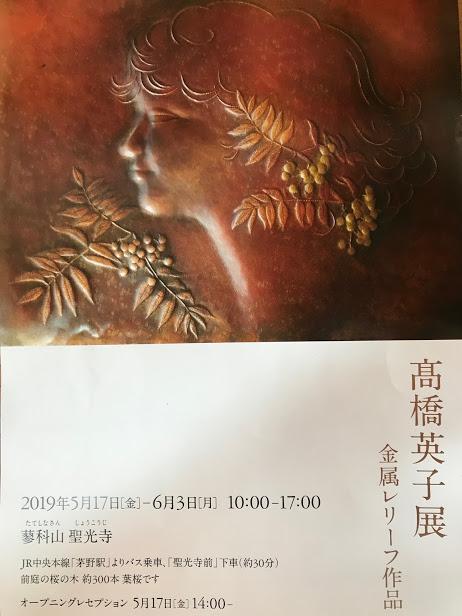 髙橋英子展